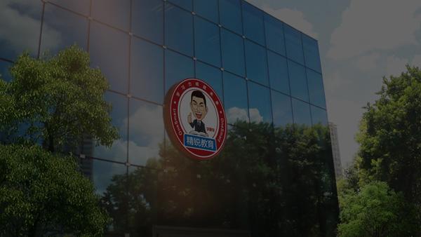 北京精锐教育