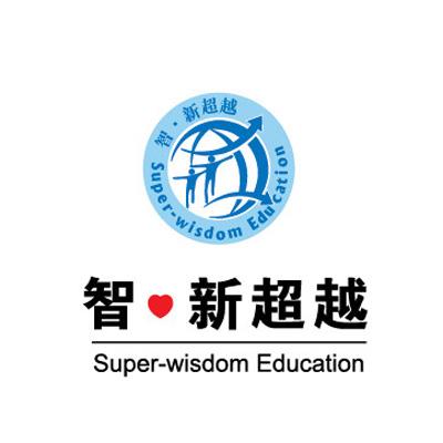 北京智新超越教育