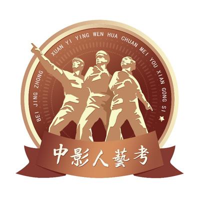 北京中影人教育