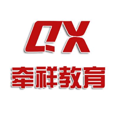 上海牵祥教育