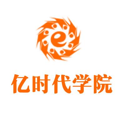 上海亿时代学院