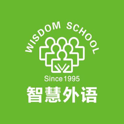 广州智慧外语培训