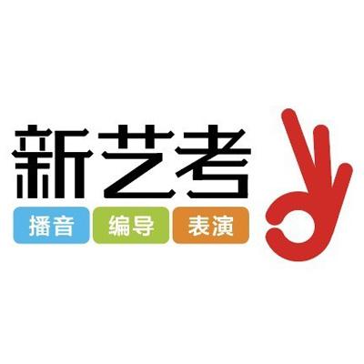 广州新艺考教育