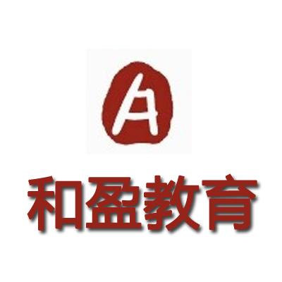 杭州和盈IT培训