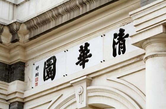 北京考研院校人气排行榜