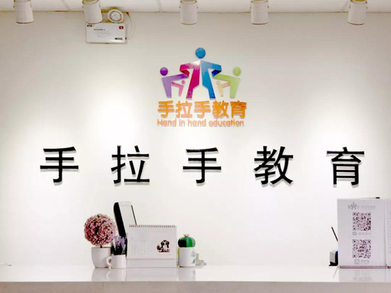 南京手拉手教育