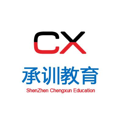 深圳承训教育