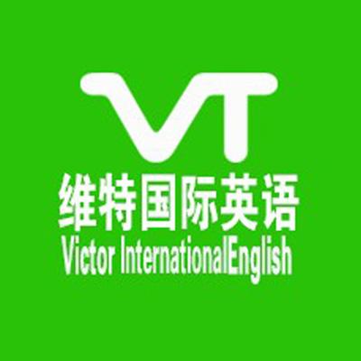 深圳维特国际英语