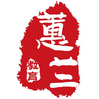 杭州蕙兰教育