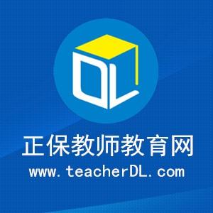正保教师教育网