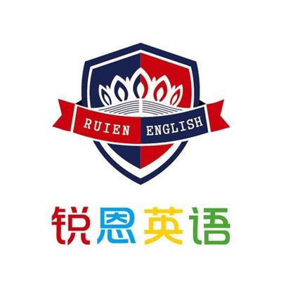 杭州锐恩英语