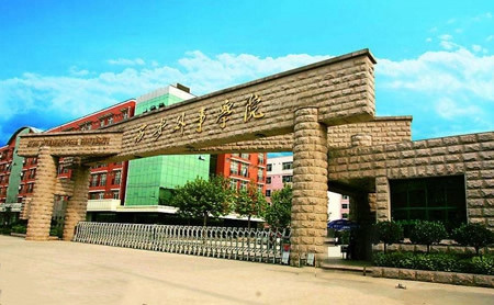 西安外事学院