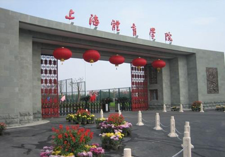 上海体育学院