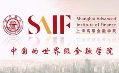 SAIF上海高金