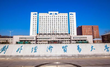 UIBE对外经济贸易大学