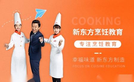 新东方烹饪教育