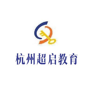 杭州超启教育