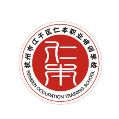 杭州仁本职业培训学校