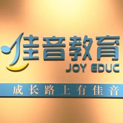杭州佳音教育