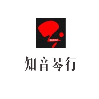 杭州知音琴行