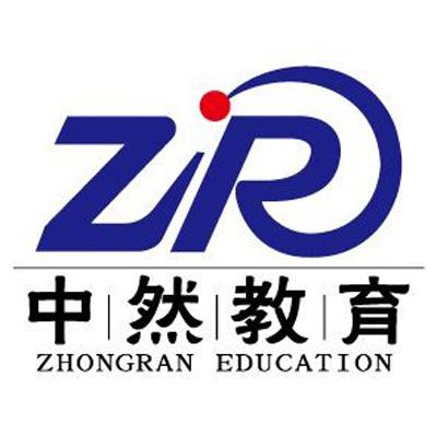 杭州中然教育