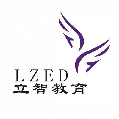 杭州立智教育