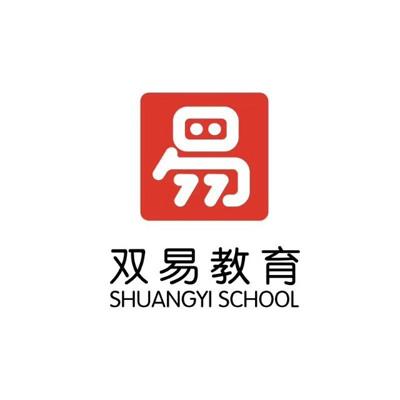 杭州双易教育