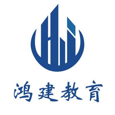 南京鸿建教育