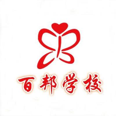 南京百邦职业培训学校
