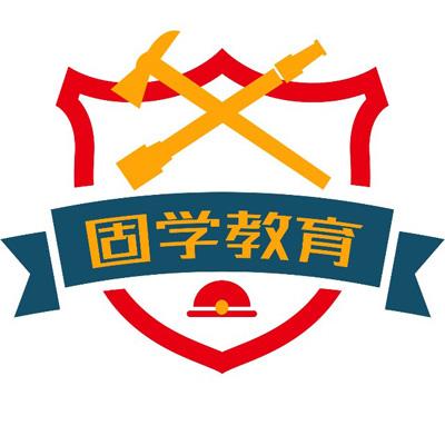 南京固学职业培训学校