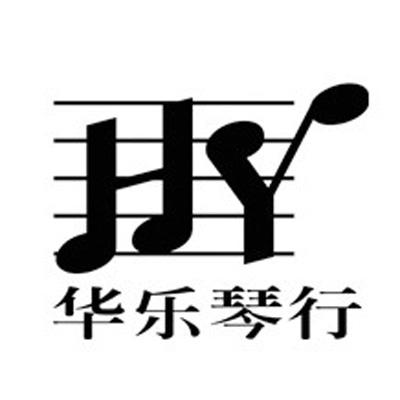 南京华乐琴行