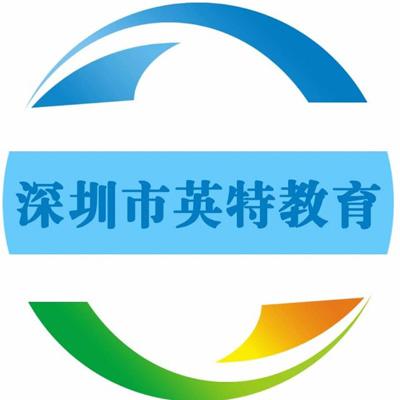 深圳英特教育