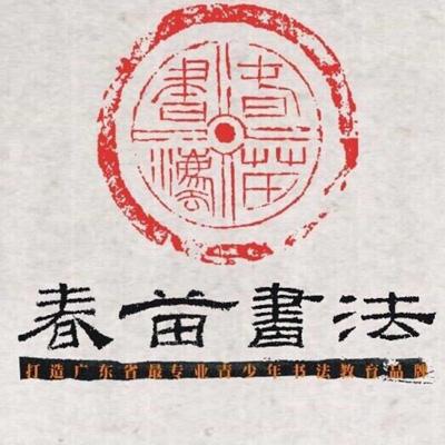 深圳春苗书法教育