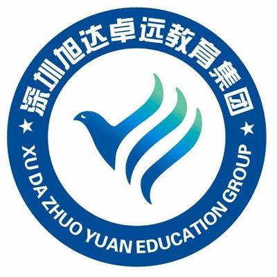 深圳旭达卓远教育