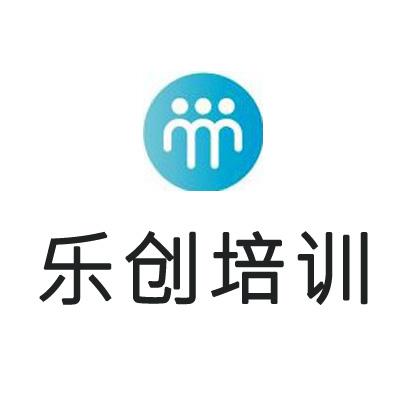 深圳乐创职业培训