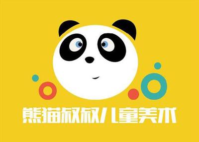 熊猫叔叔儿童美术