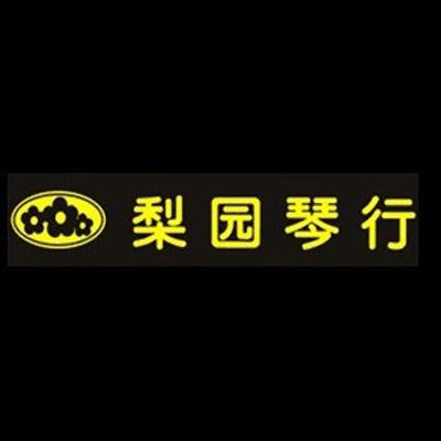 深圳梨园琴行