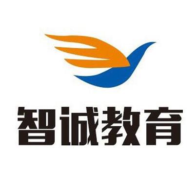 深圳智诚教育