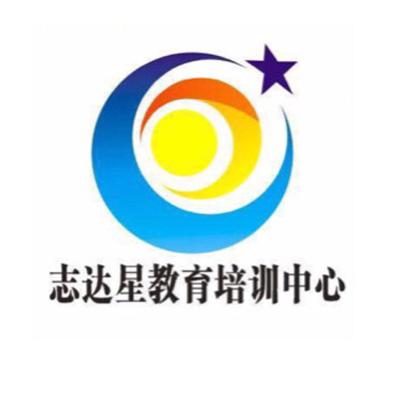 深圳志达星教育