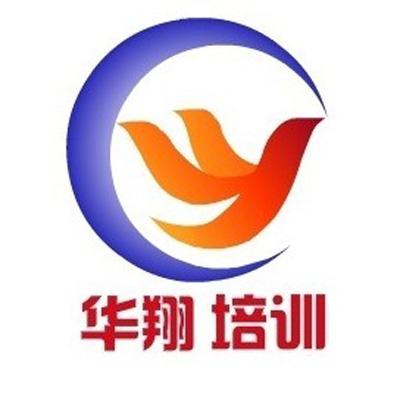 深圳华翔教育