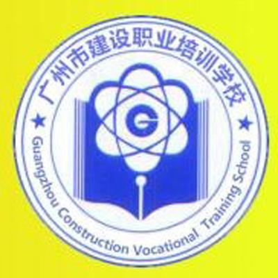 广州建设职业培训学校