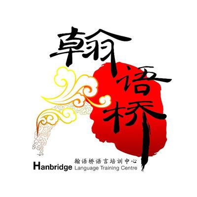 广州翰语桥教育