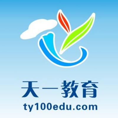 广州天一教育