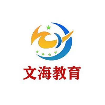 广州文海教育