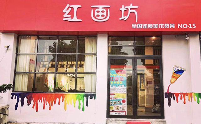 红画坊美术,全国连锁美术教育