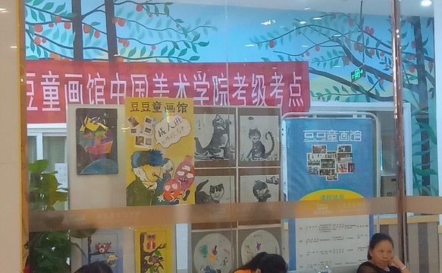 豆豆童画馆,儿童少儿美术绘画教育
