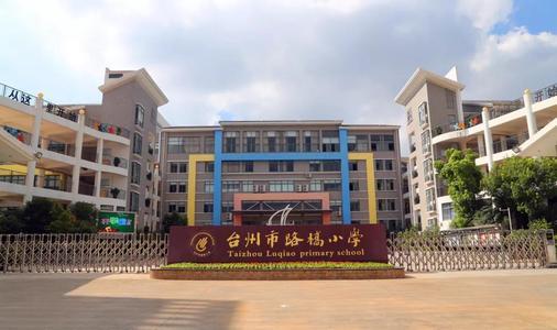 2021年台州重点小学排名
